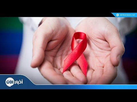 عدم الإهتمام بمكافحة مرض الإيدز يؤدي إلى إنتشاره  - نشر قبل 2 ساعة