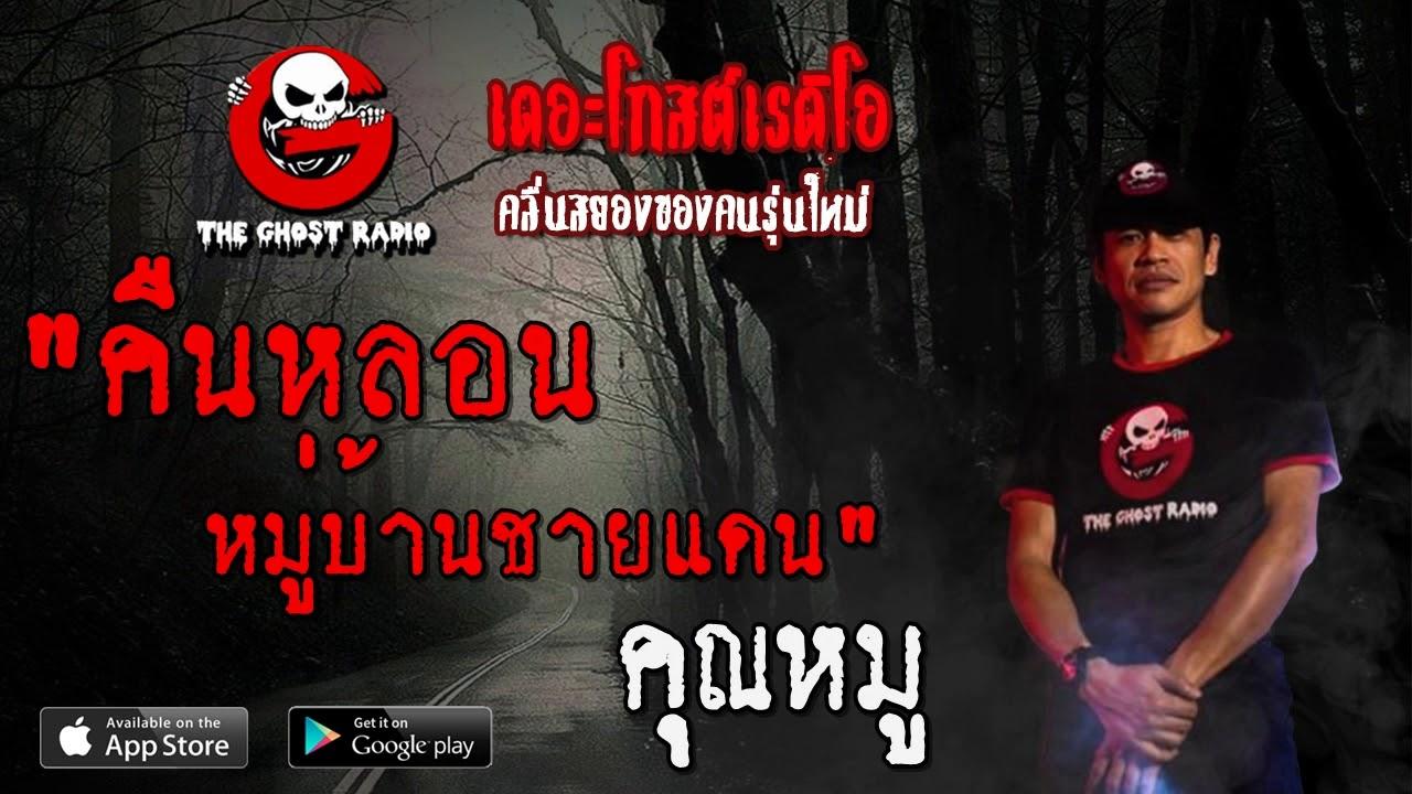 THE GHOST RADIO   คืนหลอนหมู่บ้านชายแดน   คุณหมู   28 มีนาคม 2563 ...