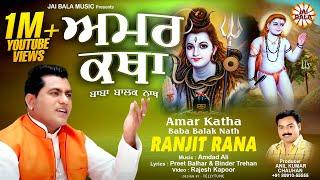 Amar Katha - Ranjit Rana - Jai Bala Music - Baba Balak Nath New Bhajan & Songs