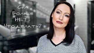 Откуда брать Энергию чтобы двигаться дальше НатальяПетрова