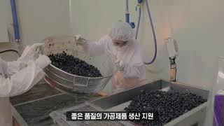 전라남도 농산물종합가공센터