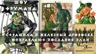 Урфин Джюс и его деревянные солдаты Послание Элли