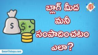 How to Earn from Blogging in Telugu   Different EarningMethods from Telugu Blog  Smart Telugu