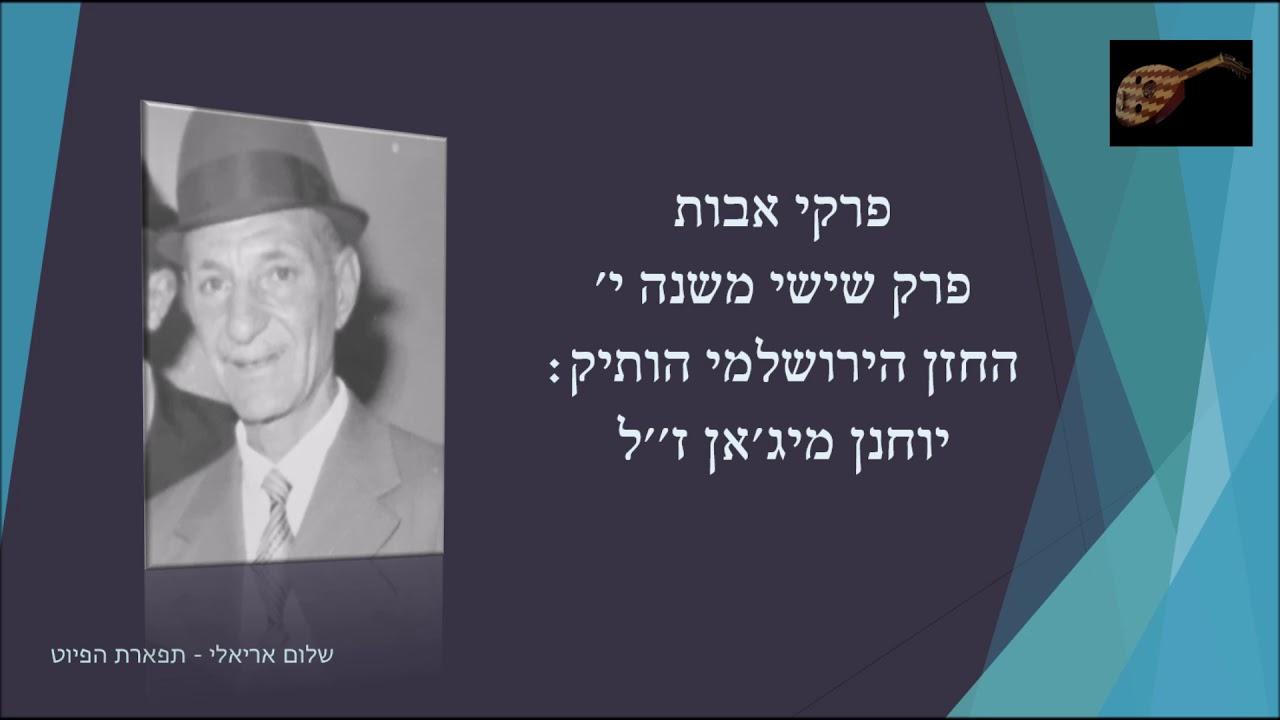 פרקי אבות פרק שישי החזן הירושלמי הוותיק יוחנן מיג'אן ז''ל