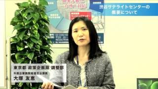 東京開業ワンストップセンター 渋谷サテライトセンターオープニングイベント