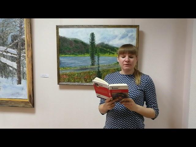 Изображение предпросмотра прочтения – ОльгаТрофимова читает произведение «Летний вечер» А.А.Блока