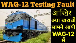 WAG-12 12000Hp Locomotive First Test Run | WAG 12 Test Run Failure 🤔