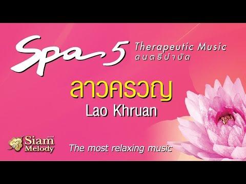 ลาวครวญ - Spa Music 5 ดนตรีบำบัด เพลงสปา (Official Music)