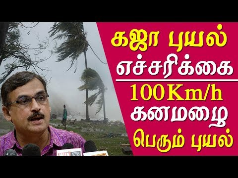 gaja cyclone warning all you need to know cyclone gaja latest news gaja cyclone update tamil news