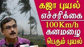 gaja cyclone warning all you need to know cyclone gaja latest news gaja cyclone update tamil news