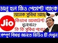JIO Payment Bank Launched 2018 | How To Open New  Jio Payments Bank Details In Bangla