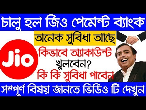 JIO Payment Bank Launched 2018 | How To Open New  Jio Payments Bank Deta...