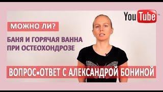 ► При остеохондрозе: можно ли принимать горячую ванну и ходить в баню? Ответы врача