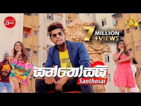 Santhosai - සන්තෝසයි | Udara Kawshalya (Official Music Video)