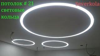 потолок 21. Световые кольца в гипсокартоне. Gypsum ceiling install.