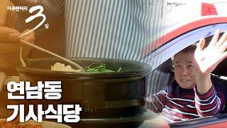 [다큐3일] 밥 한 그릇 - 연남동 기사식당 72시간 #택시기사 (Full VOD)