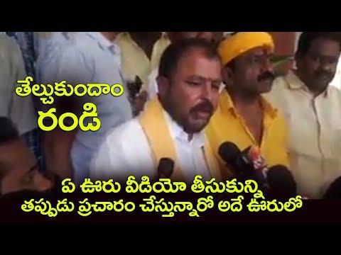 నిజమేమిటో తేల్చుకుందాం రండి | MLA Chintamaneni Prabhakar Latest News | Telugu Trending