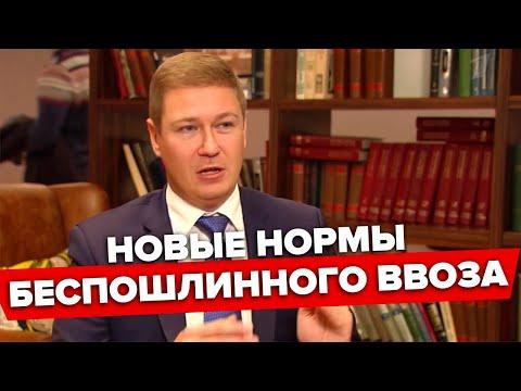 Артём Соколов, президент  АКИТ. Первый канал. Беспошлинный порог: и как теперь?