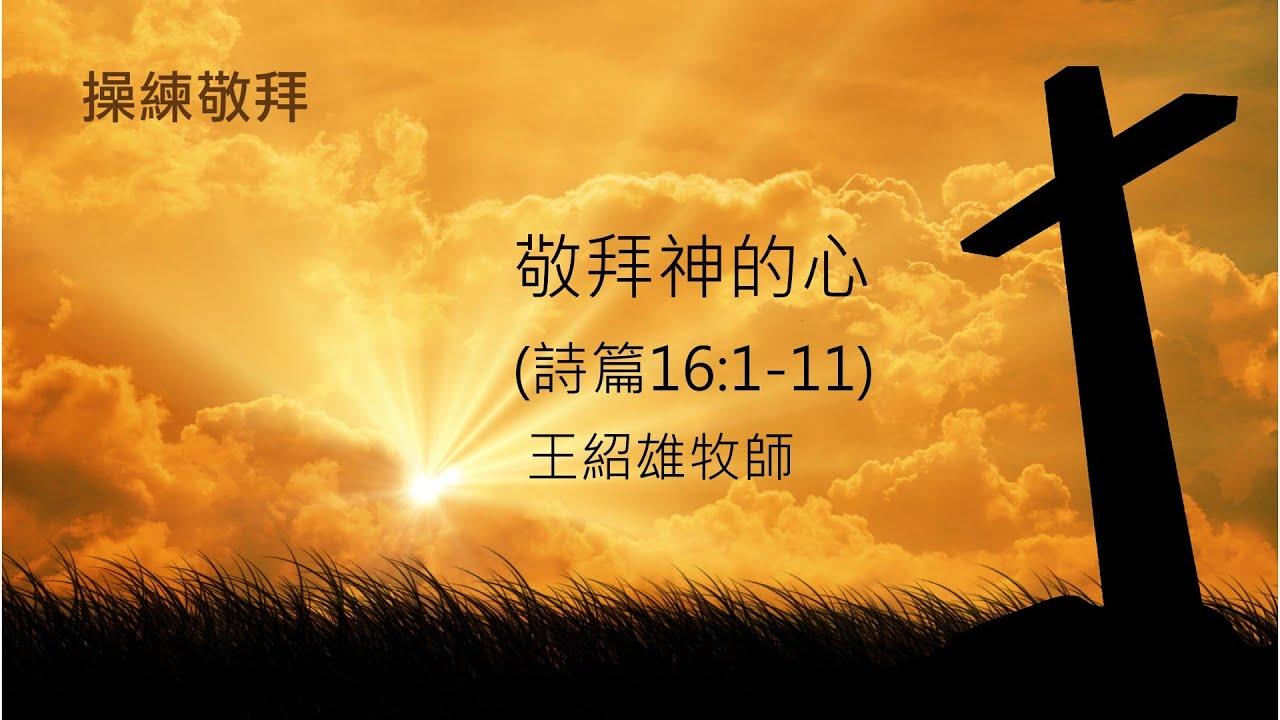 ECC 西雅圖粵語堂主日崇拜 10.18.2020 9:30 AM   敬拜神的心 (詩篇 16:1-11) - YouTube