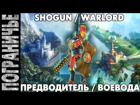 видео: prime world ► Воевода warlord 23.12.14 (1)