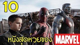 10 หนังฮีโร่ Marvel สุดห่วย พังยับ