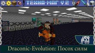 LP ► Minecraft ► [ТЕХНО-МАГ V2.0] Сезон №2 E59 - Draconic-Evolution: Посох силы