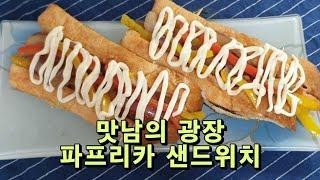 맛남의 광장, 파프리카 샌드위치 레시피