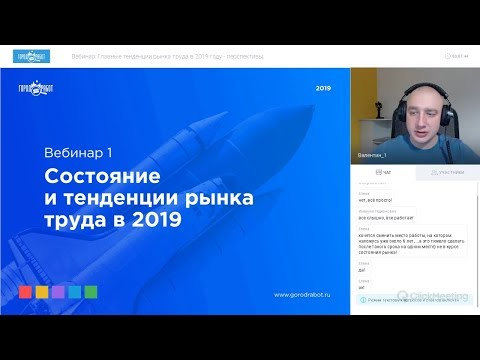Состояние и тенденции рынка труда в 2019   Вебинар GorodRabot.ru