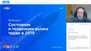 Состояние и тенденции рынка труда в 2019 | Вебинар GorodRabot.ru