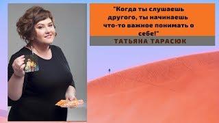 🅰️ИССЛЕДОВАТЬ СЕБЯ (Татьяна Тарасюк-психолог)