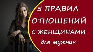 5 правил отношений с женщинами для мужчин Психология отношений Отношения с девушкой ТРЭШ Labs