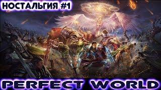 perfect World (Ностальгия и прохождение #1)