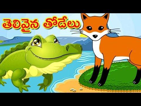 Telugu Moral Stories For Children   Thelivain Thodelu Moral Story   Kids Animated Movie   Bommarillu
