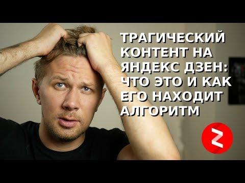 Яндекс Дзен: трагический контент, что за него будет и как его находит алгоритм (Яндекс Толока)