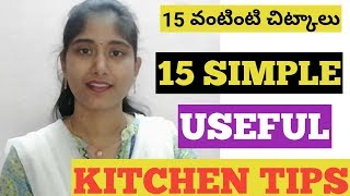 Download 15 USEFUL SIMPLE KITCHEN TIPS|KITCHEN ORGANIZATION|INDIAN KITCHEN STORAGE IDEAS|15 VANTINTI CHITKALU Mp3 and Videos