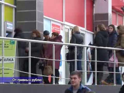 Банк Крыма: путь от гривны к рублю