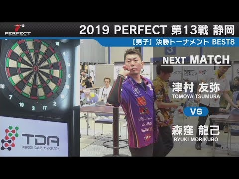 津村友弥 vs 森窪龍己【男子BEST8】2019 PERFECTツアー 第13戦 静岡