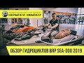 Линейка гидроциклов BRP Sea-Doo 2019