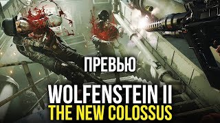 Wolfenstein II The New Colossus - Невероятные приключения Бласковица в Америке. НОВАЯ ДЕМОНСТРАЦИЯ