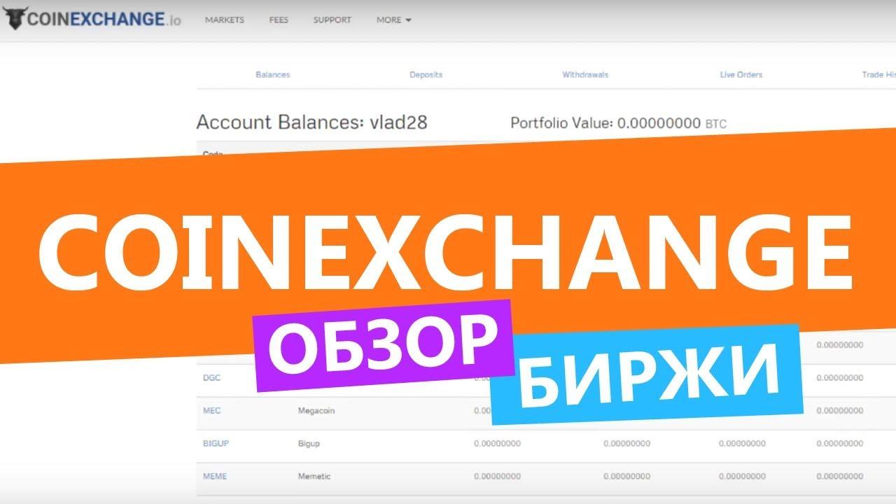 Обзор биржи криптовалют COIN EXCHANGE | Время BTC