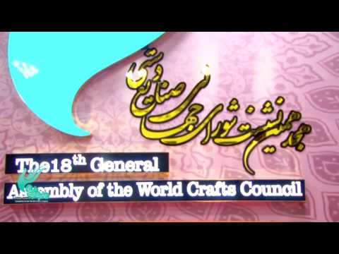 ⏩  The 18th General Assembly of the World Crafts Council