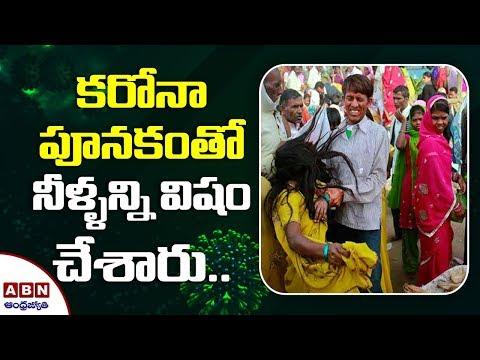 కరోనా పూనకం తో నీళ్ళన్ని విషం చేశారు    ABN Telugu