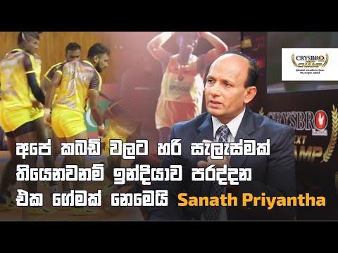 අපේ කබඩි වලට හරි සැලැස්මක් තියෙනවනම් ඉන්දියාව පරද්දන එක ගේමක් නෙමෙයි - Sanath Priyantha