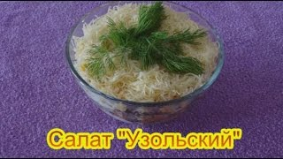 Салат Узольский  вкусные праздничные салаты на день рождения юбилей