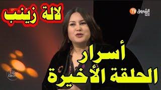 الممثلة مليكة بلباي تكشف أسرار تصوير الحلقة الأخيرة من مسلسل لالة زينب مع قادة بن عمار