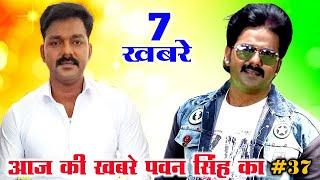 आज की खबरे पवन सिंह का #37 - Pawan Singh New Hindi Song | Bhojpuri Sad Song | Bhojpuri Film Chandani
