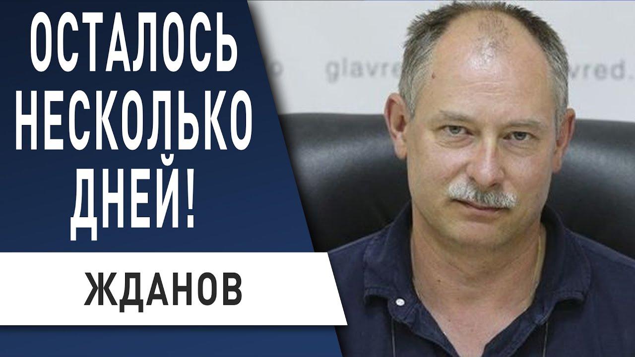21 апреля Путин шокирует всех! Жданов: Зеленский, покушение на Лукашенко