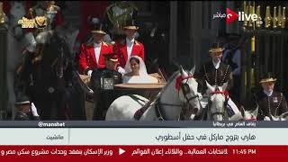 مانشيت - عماد الدين حسين عن حفل زفاف هاري وماركل: نظرات الملكة لم تكن سعيدة بالتطفل الخارجي