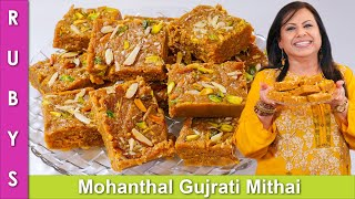 Mohanthal Gujrati Besan ki Mithai Recipe in Urdu Hindi - RKK