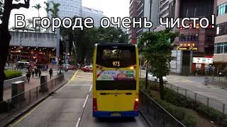 Гонконг. Поездка на 2-х этажном автобусе (ч.5). Проезжаем отель, где останавливались Орел и Решка.